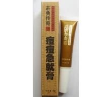 荘典三絕  痘痘急就膏(原痘痘急救棒) 5g